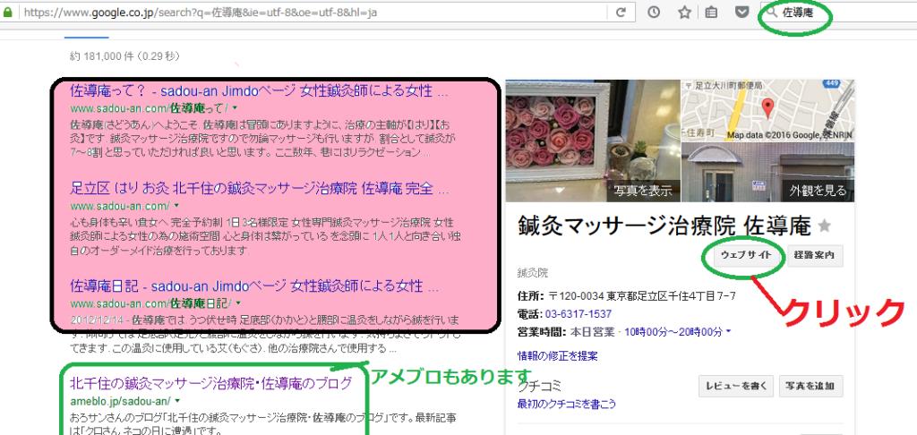 サイトの検索